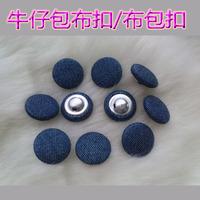 Button  denim cloth button shirt button denim blue fashion button 11mm12 . 5mm