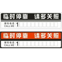 Car iswrong parking card cars car phone card