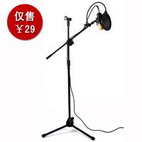 Floor mount microphone stand floor mount capacitor mount 2 clip