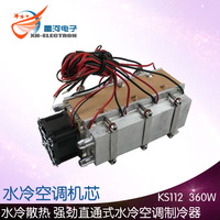 Ks112 water cooled air conditioner movement refrigeration and air conditioning air cooling fan water air conditioner 360w