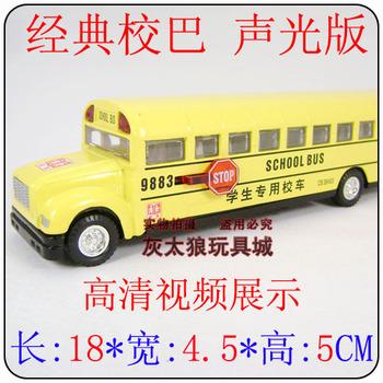 5 classic school bus big school bus Large plain alloy car models