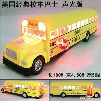 4 plain alloy WARRIOR schoolbus classic school bus