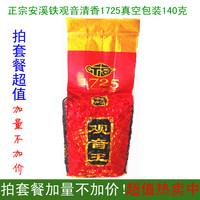 New tea tie guan yin oolong tea fragrance vacuum packaging bags 140g