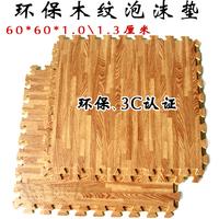 Wood grain jintianli foam pad eco-friendly 3c mats slip-resistant puzzle child baby crawling mat pattern