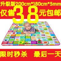 Ultralarge 2012 0.5cm baby climb a pad baby crawling mat