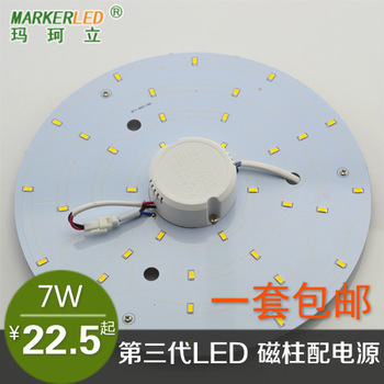 Led ceiling light lamp plate led circle lamp aluminum plate led diy
