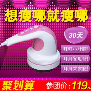 Electric stovepipe slimming massage hammer massage stick broken massager machine fat analyzer massage device