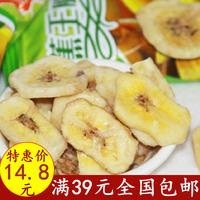 Banana chips banana slices dried banana dried banana small bag raw material 500g