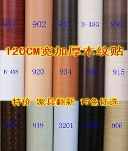 Thickening waterproof pvc boeing film furniture stickers wood grain wallpaper door wardrobe cabinet