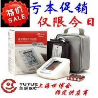 Blood pressure meter ye660 electronic blood pressure meter household arm blood pressure meter