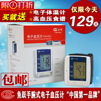 Wrist length type fully-automatic electronic sphygmomanometer ye-8100c blood pressure measurement