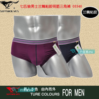 Septwolves male modal briefs men's trigonometric panties rgxzr 03340 internality