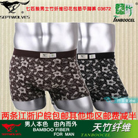 Refreshin SEPTWOLVES bamboo fibre print bag male boxer panties antibiotic 03672 close-fitting comfortable