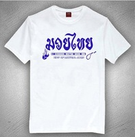 Men's Short Sleeve Tee T Shirt Muay Thai/ Thai Language Muay Thai T Shirt Man