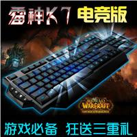 Fairy k7 luminous backlit keyboard gaming keyboard wired usb luminous cf