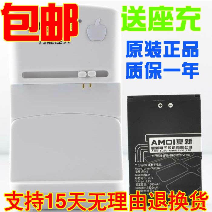 Brand Xiaxin no . 2 battery a320 a51 e601 m300 e603 original battery mobile phone electroplax(China (Mainland))