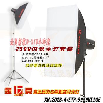 Jinbei photography light d250 light set cotans light sets