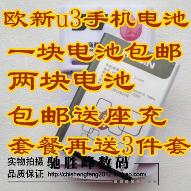 Special U3 battery mobile phone battery u3 original battery hosin hl-u3 electroplax(China (Mainland))