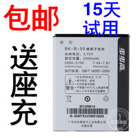 Best Bbk bl-b-50 electroplax s9 s12 battery vivo e3 s11t original mobile phone battery board