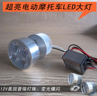 Built-in light 20w electric bicycle lamp headlight motorcycle led car super bright lights spotlights 12v