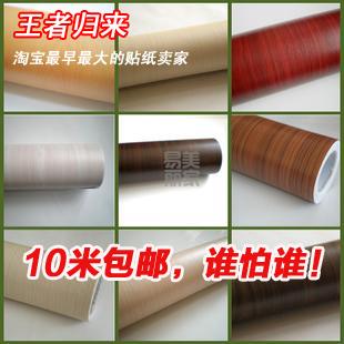 Pvc wood grain paper thickening boeing film wallpaper kitchen cabinet wardrobe furniture stickers