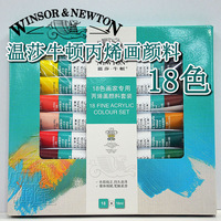 Newton windsor acrylic painting pigment acroleic 18 colors set pigment art supplies