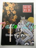 Free Shipping 2013 New China Tattoo Flash Reference SketchBook Skull Koi Ghost Flower Buddha Beauty Phoenix Kirin