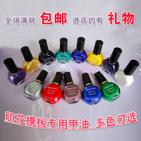 Free shipping Nail polish art print big nail polish oil colored drawing diy oil stamp tools oil