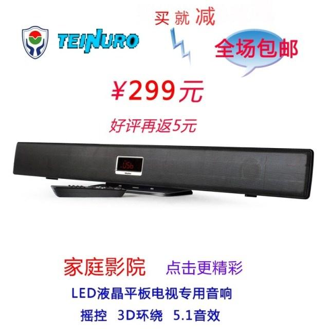 Wireless one-piece flat panel tv audio strip-line wall computer speaker(China (Mainland))
