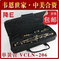 E single-reed tube vcln-206 single-reed e pipe clarinet