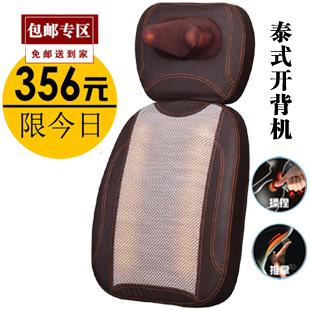 For nec  k open back massage cushion massage cushion multifunctional cervical vertebra massage device