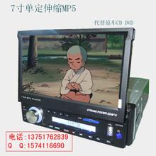 Single spindle dvd 7 screen retractable mp5 machine player reversing car monitor 4g ram card(China (Mainland))