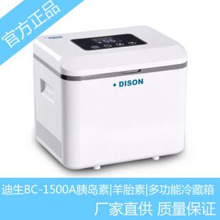 Dicens 1500a insulin car cold boxes box drug coolerx interferon placenta small refrigerator(China (Mainland))