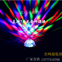 Automatic rotation colorful lights led crystal magic ball ktv laser light rohana lamp