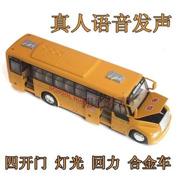 Toy car school bus big bus car sound and light alloy car models