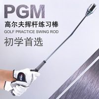 PGM only official store Swing trainer swing exercise stick