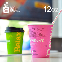 Multicolour 12oz tea cup disposable cup paper coffee cups  - 100pcs