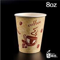 . 8oz cups milk tea milk cup coffee household paper cups - 100