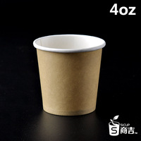 4oz disposable cup small paper cups coffee cup yogurt cup 100pcs cowhide color