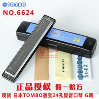 Tombo tongbao 6624 hope24 24 polysyllabic harmonica g