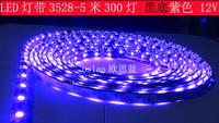 Purple with lights led strip 3528 purple led strip 5 meters 300 lamp black-matrix purple led strip 12v