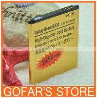 Free Shipping  Replacement High Capacity Gold Battery for Samsung Galaxy Beam I8530