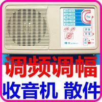 Free Shipping FM amplitude modulation integrated circuit DR AM/FM radio full bulk kits 208 electronic production 2pcs/lot