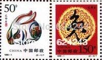 China Stamps 1999-1  Jimao Year Year of the Rabbit