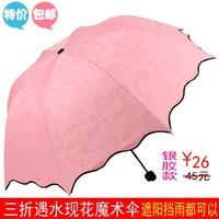 Newest Water color umbrella elargol sun parasols umbrella folding sun protection umbrella