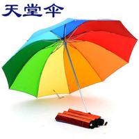 Newest Rainbow umbrella three fold umbrella folding double super large 3918ewy rainbow umbrella