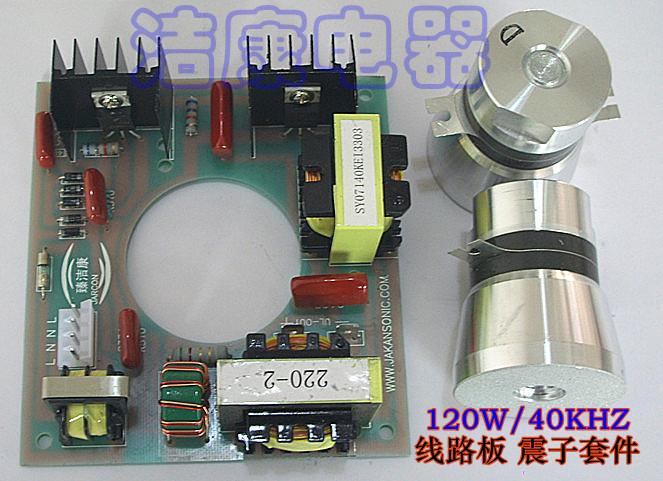 120w 40khz ultrasonic cleaning machine transducer circuit board kit(China (Mainland))