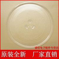 Little swan original little swan microwave glass swivel plate glass pallet diameter 24.5cm