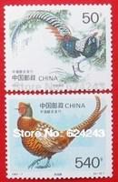 China Stamps 1997-7  Rare Birds
