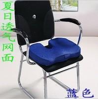 Rebound memory cotton net surface breathable cushion/velvet chair cushion/beautiful buttock pad/hemorrhoids prevention/U pad